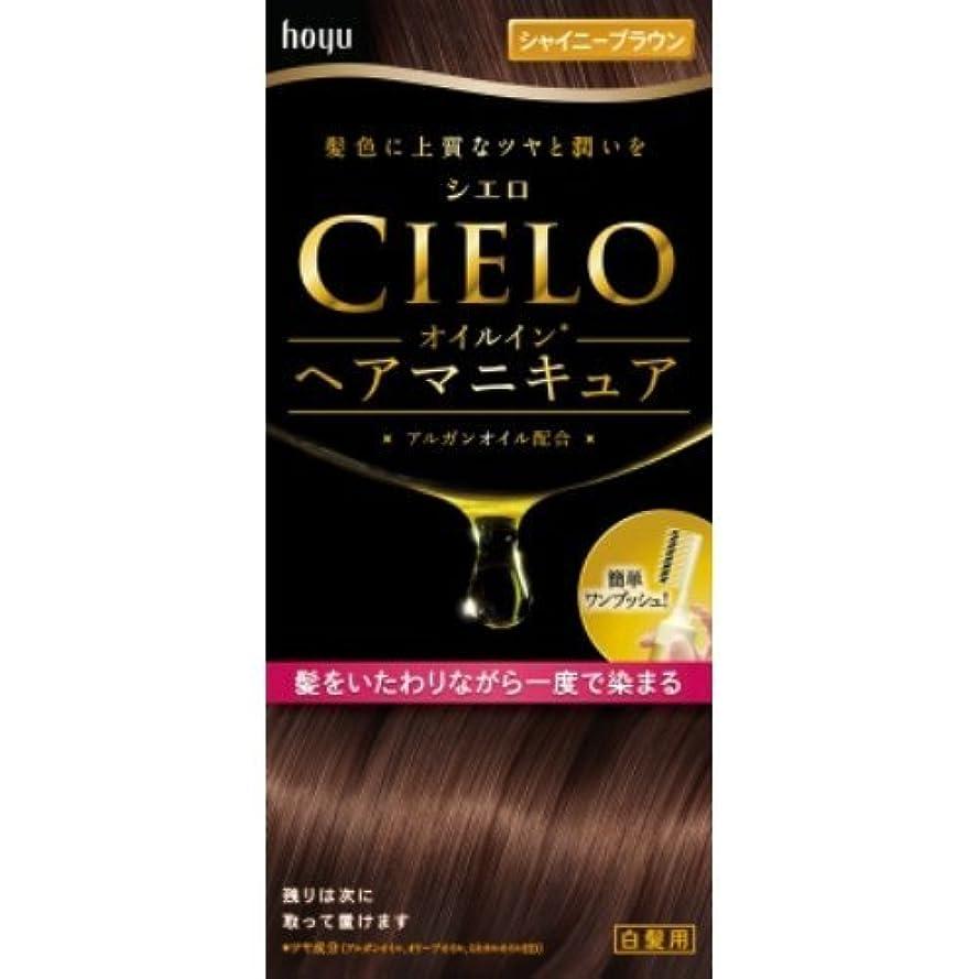 難しい栄光外出シエロ オイルインヘアマニキュア シャイニーブラウン × 3個セット