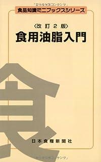 食用油脂入門 (食品知識ミニブックスシリーズ)