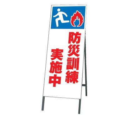 防災訓練実施中(反射看板) 394-46