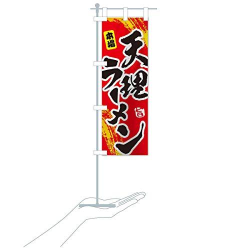 卓上ミニ天理ラーメン のぼり旗 サイズ選べます(卓上ミニのぼり10x30cm 立て台付き)