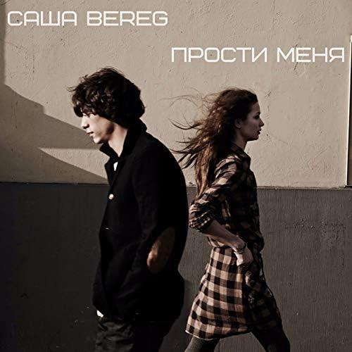 Саша Bereg