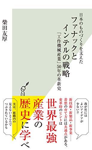 日本のものづくりを支えた ファナックとインテルの戦略~「工作機械産業」50年の革新史~ (光文社新書)