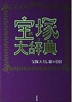 宝塚大辞典