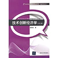 技术创新经济学(第2版)(21世纪经济管理精品教材·经济学系列)