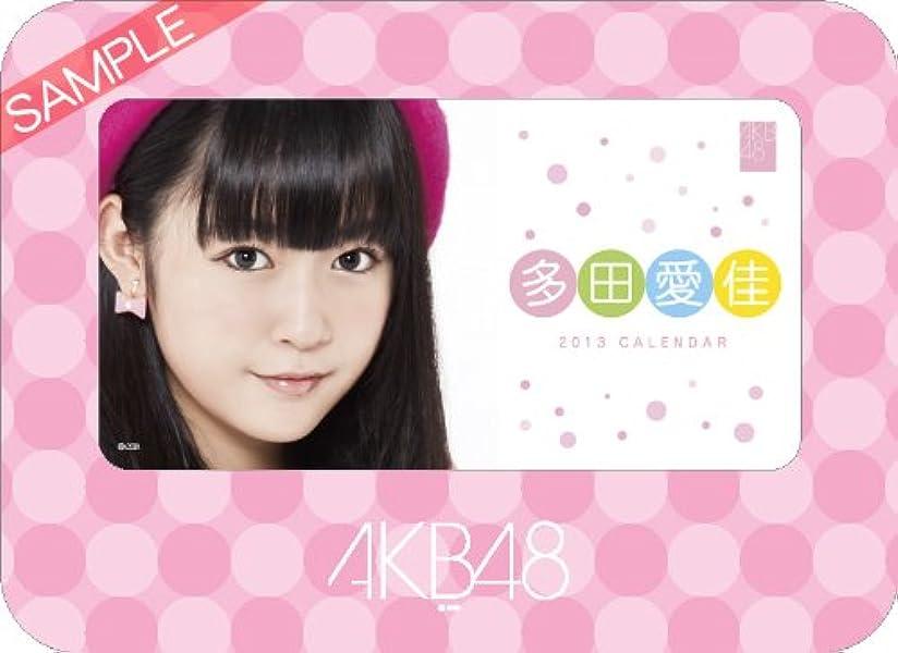 自己証言袋卓上 AKB48-102多田 愛佳 カレンダー 2013年