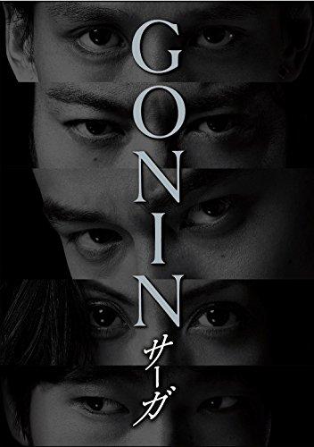 GONINサーガ ディレクターズ・ロングバージョン Blu-ray BOX