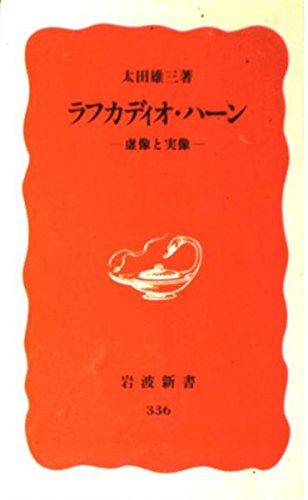 ラフカディオ・ハーン―虚像と実像 (岩波新書)