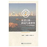 Cross-border Professional Supervision in Social Work Shandong Experience(Chinese Edition)