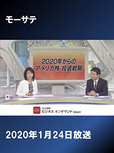 モーサテ 1月24日放送