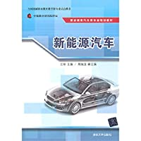 New energy vehicles. automotive specialty vocational education planning materials(Chinese Edition)