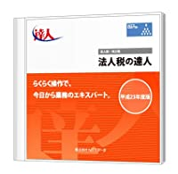 法人税の達人 Standard Edition CD-ROM版