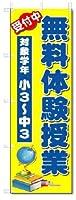 のぼり旗 無料体験授業 (W600×H1800) 学習塾