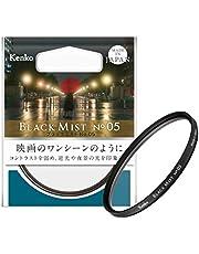 Kenko レンズフィルター ブラックミスト No.05 67mm ソフト効果・コントラスト調整用 716793