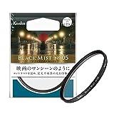 Kenko レンズフィルター ブラックミスト No.05 49mm ソフト効果・コントラスト調整用 714997