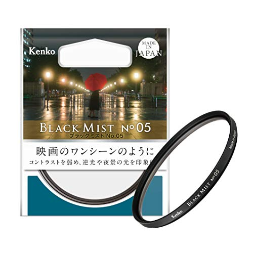 Kenko レンズフィルター ブラックミスト No.05 62mm ソフト効果・コントラスト調整用 716298