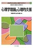 心理学理論と心理的支援 (MINERVA社会福祉士養成テキストブック)