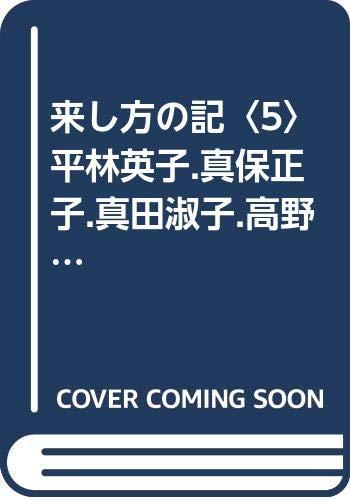 来し方の記〈5〉平林英子.真保正子.真田淑子.高野悦子 (1983年) (信毎選書〈8〉)