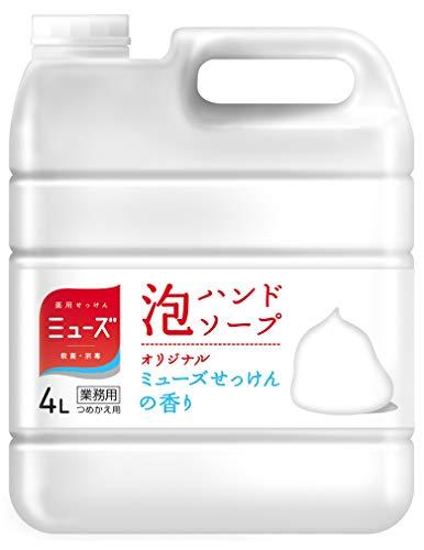【医薬部外品】泡ミューズ オリジナル 4L オリジナルの香り 泡