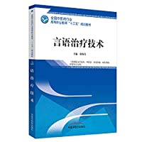 Speech therapy National Higher Vocational Education in the pharmaceutical industry Thirteen Five planning materials(Chinese Edition)