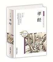 中华国学经典 孝经(精装)