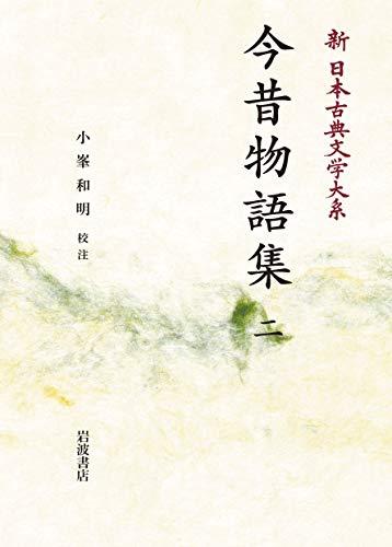 新日本古典文学大系34 今昔物語集 2の詳細を見る