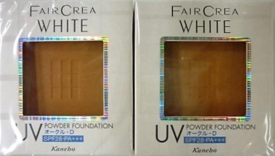 一回識別拡張<お得な2個パック>フェアクレア ホワイトUVパウダーファンデーション オークルD 10g入り×2個