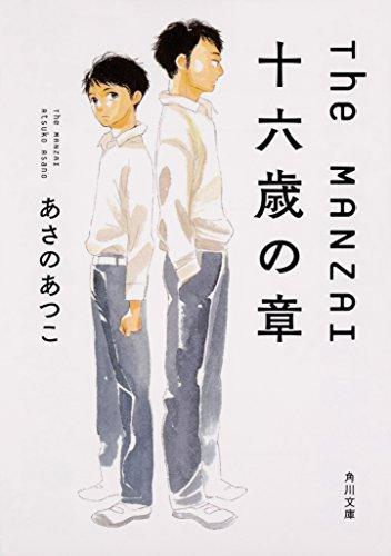 The MANZAI 十六歳の章 (角川文庫)
