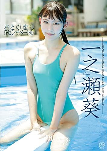 一之瀬葵 君との恋は5センチメートル [DVD]