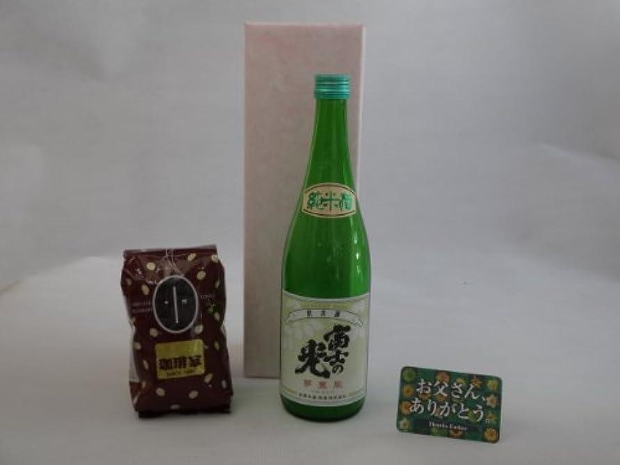 放棄電球交流するおとうさんありがとう? ギフトセット 日本酒セット オススメ珈琲豆(特注ブレンド200g)セット( 安達本家酒造 富士の光 純米酒 720ml(三重県) ) 父の日カード付