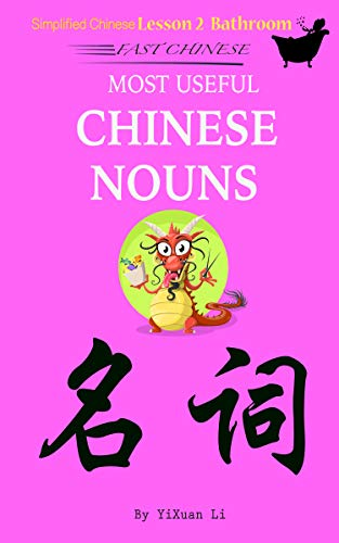 Fast Chinese Most Useful Chinese Verbs! Simplified Chinese Version - Lesson 2 Bathroom (English Edition)