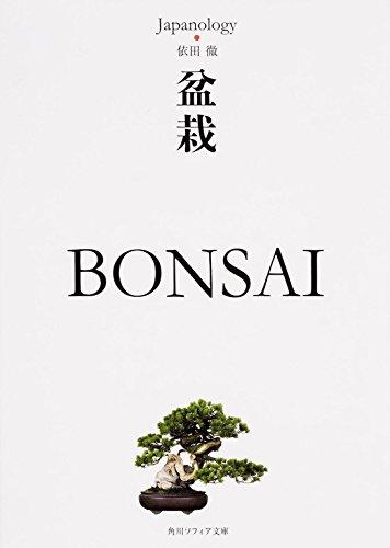 盆栽 BONSAI ジャパノロジー・コレクション (角川ソフィア文庫)の詳細を見る