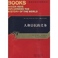 影响世界历史进程的书--人和公民的义务