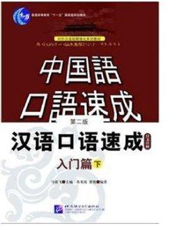 汉语口语速成-入门篇(下)(第二版)(日文注释)