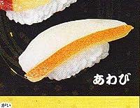 ガチャポン 賀茶寿司 根付 其の弐☆あわび1種単品