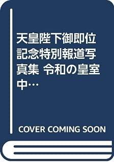 天皇陛下御即位記念特別報道写真集 令和の皇室―中日新聞社版