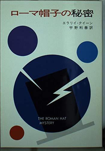 ローマ帽子の秘密 (ハヤカワ・ミステリ文庫 2-33)の詳細を見る