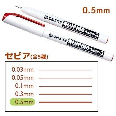 Deleter Neopiko Line 3 Manga Comic Pen - Sepia 0.5mm
