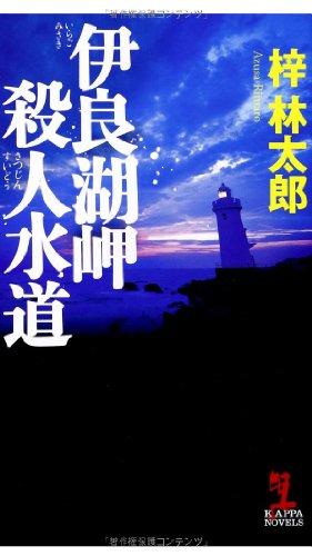 伊良湖岬殺人水道 (カッパ・ノベルス)の詳細を見る