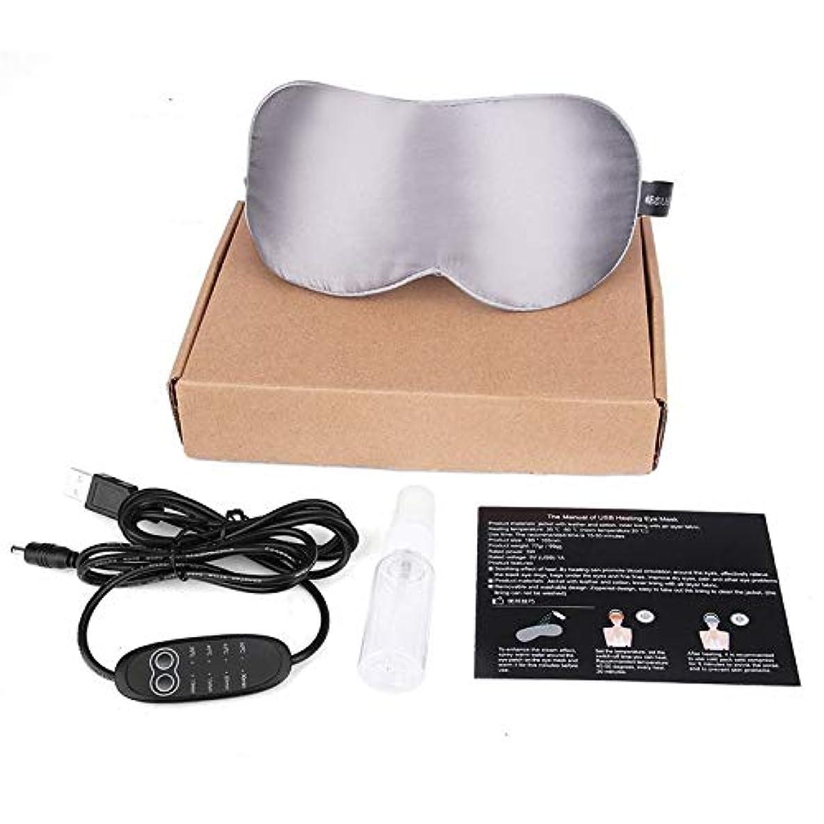 インキュバス国内の収束NOTE KONMISON USB暖房スチームアイシェードアイマスクアンチダークサークルアイパッチアイマッサージャー疲労緩和睡眠旅行アイシェードマスク