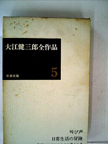 大江健三郎全作品〈第5〉 (1967年)