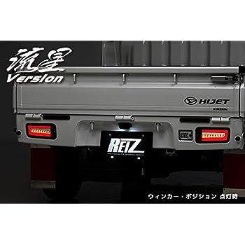 [クリアレンズ(インナークローム)][流星バージョン]S200系/S500系 ハイゼット トラック LED テールランプ