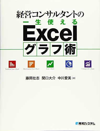 経営コンサルタントの一生使えるExcelグラフ術