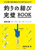 釣りの結び完璧BOOK