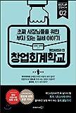 Entrepreneurial accounting school (Korean Edition)