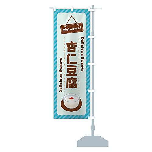 杏仁豆腐 のぼり旗 サイズ選べます(コンパクト45x150cm 右チチ)