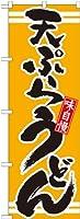 (お得な3枚セット)N_のぼり 21042 天ぷらうどん 黄 3枚セット
