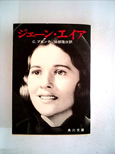 ジェーン・エイア (1967年) (角川文庫)の詳細を見る