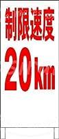 「制限速度20km」 掲示板の金属サインブリキプラークの頑丈なレトロな外観30 * 15 cm