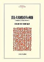 賃金・人事制度改革の軌跡―再編過程とその影響の実態分析 (MINERVA人文・社会科学叢書)