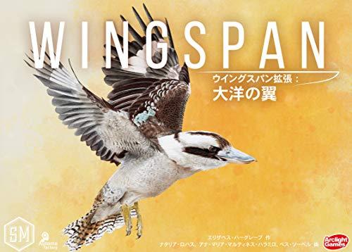 アークライト ウイングスパン拡張: 大洋の翼 完全日本語版 (1-5人用 40-70分 10才以上向け) ボードゲーム